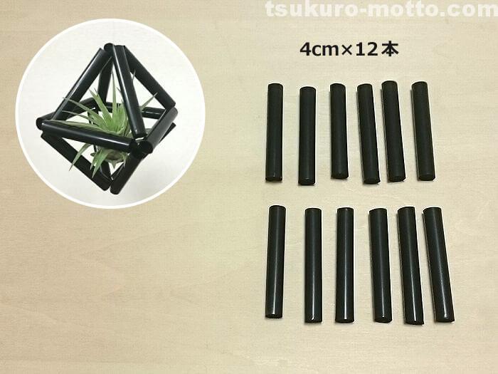 ダイヤのヒンメリの作り方1