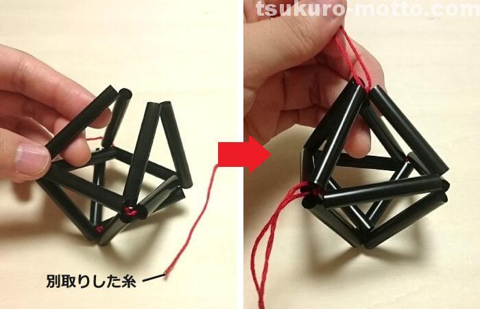 ダイヤのヒンメリの作り方5