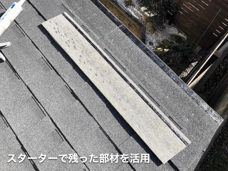 アスファルトシングルの葺き方 軒先2