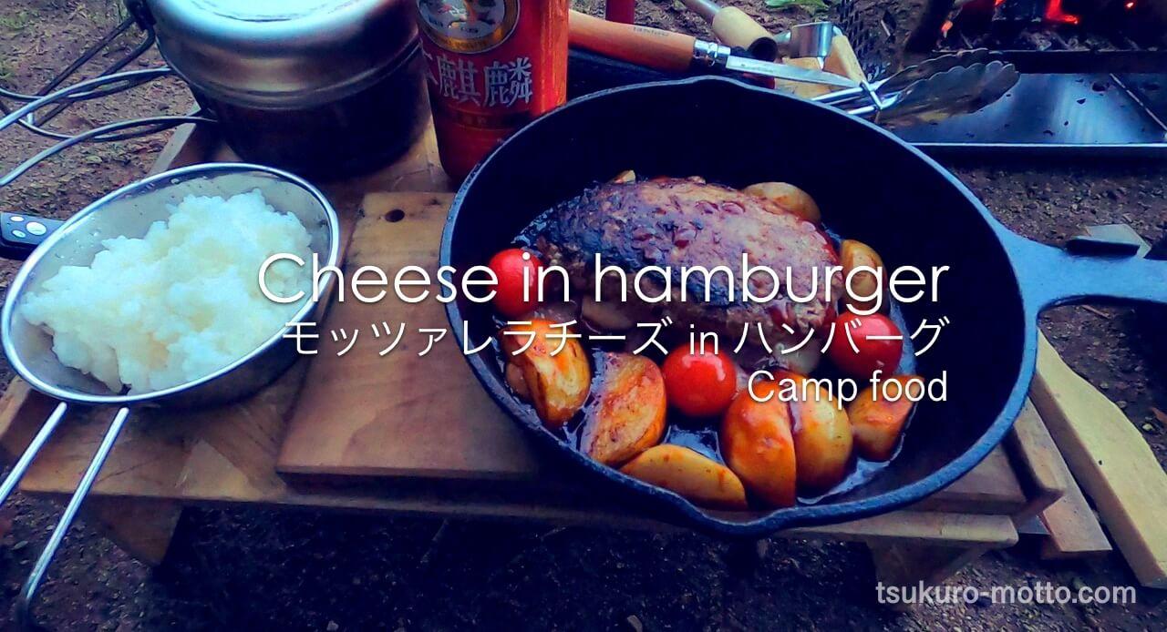 モッツァレラチーズinハンバーグ