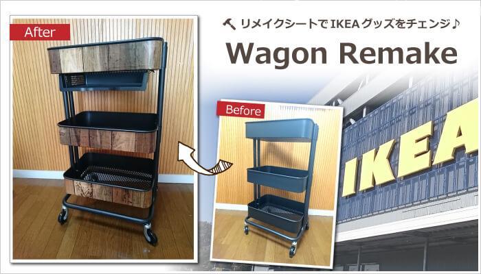 IKEAワゴンリメイク