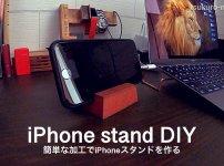 iPhoneスタンド製作