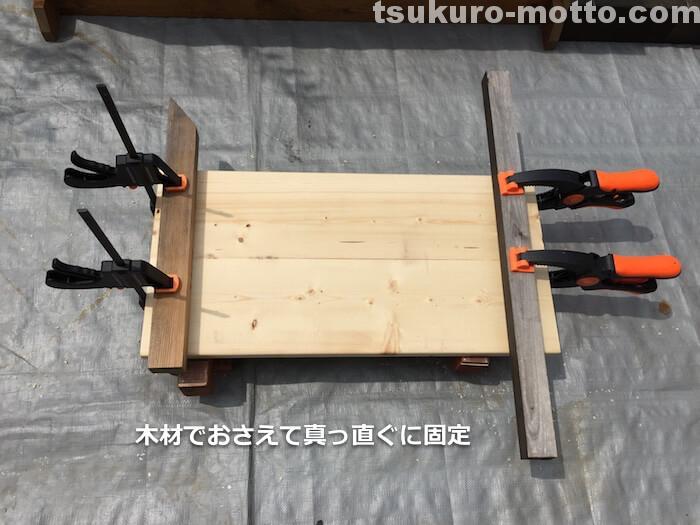 ラダー本棚DIY 板の固定