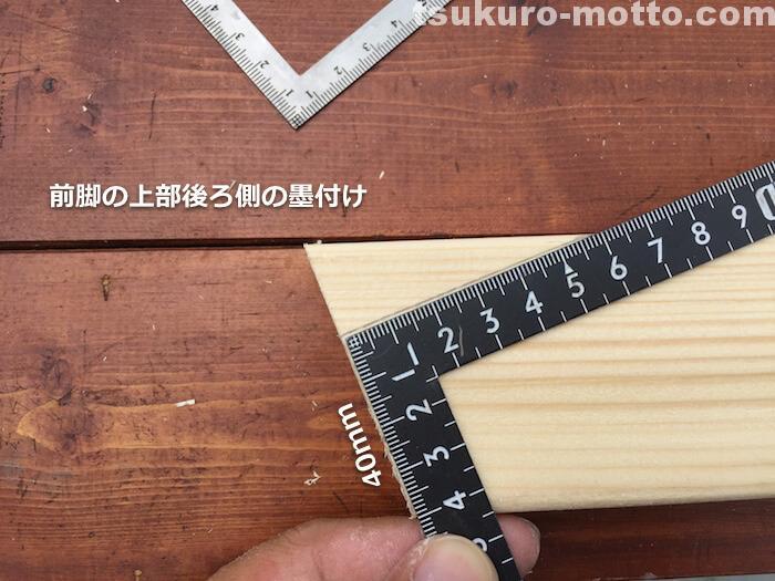 ラダー本棚DIY 前脚の墨付け3