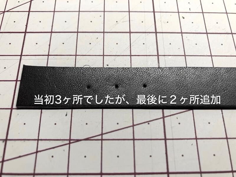 レザーベルトバンド製作 7