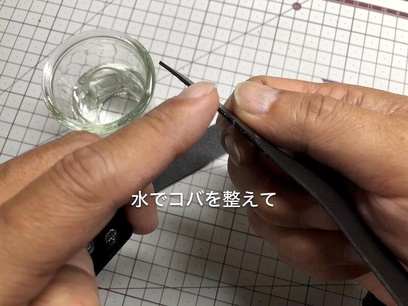 レザーベルトバンド製作 コバ磨き1