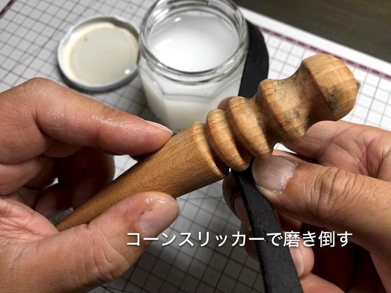 レザーベルトバンド製作 コバ磨き4