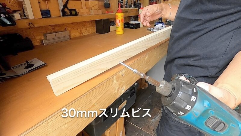LED作業灯DIY 製作5
