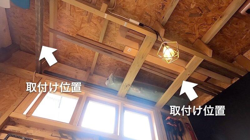 LED作業灯DIY 設置場所2