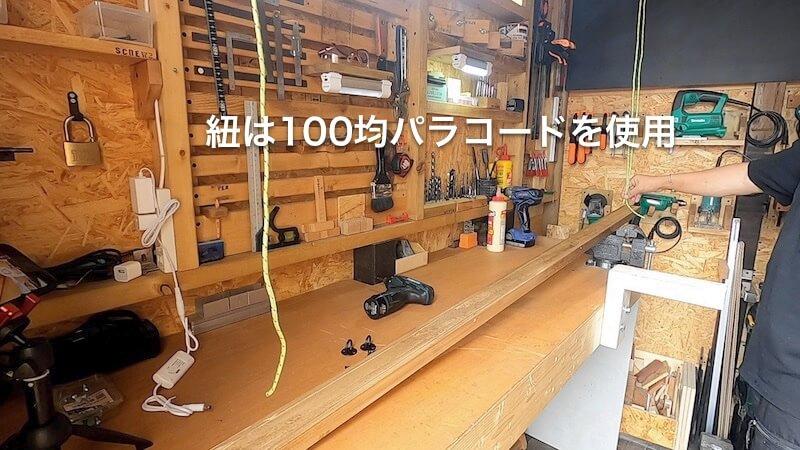 LED作業灯DIY 製作24