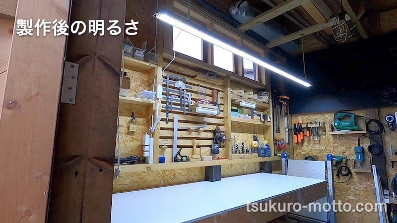 LED作業灯DIY 完成3