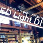 LED作業灯DIY