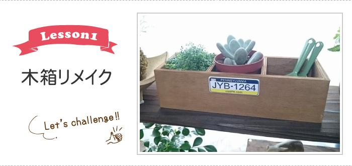 レッスン1木箱リメイク