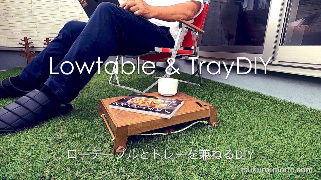 ローテーブル&トレーDIY