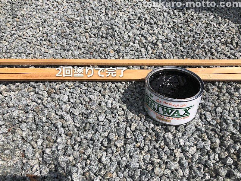 マグネットペイントDIY2 枠部材塗装