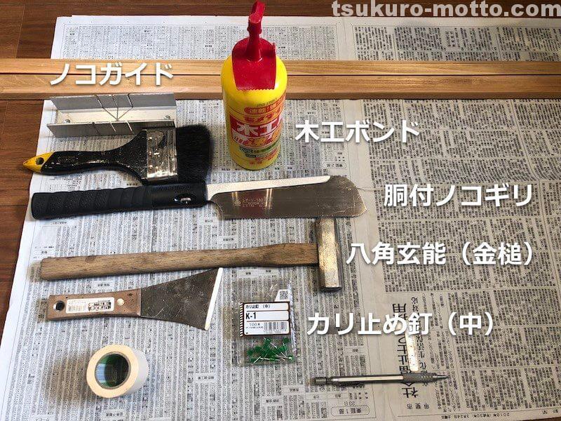 マグネットペイントDIY2 道具