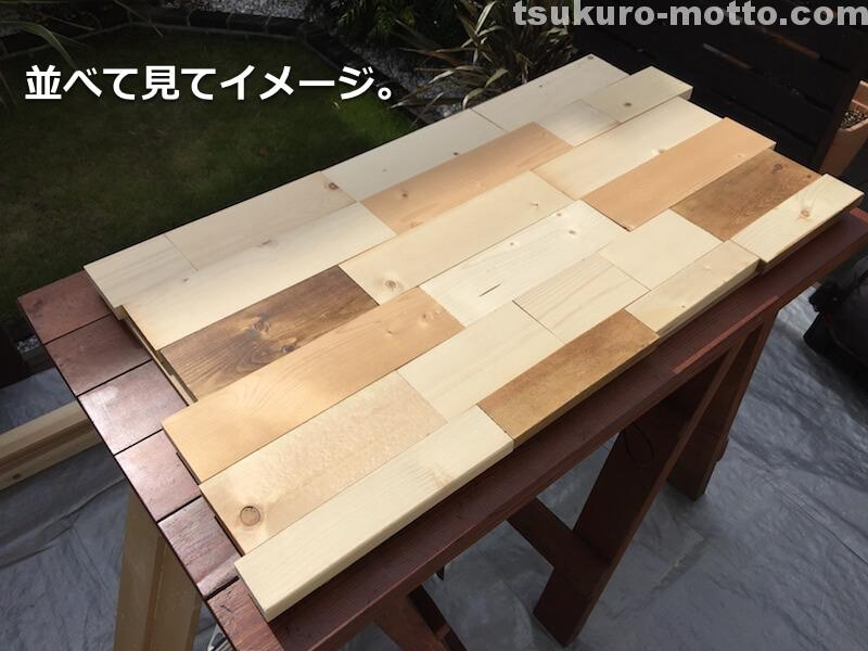 マニッシュ端材テーブルDIY 端材配置