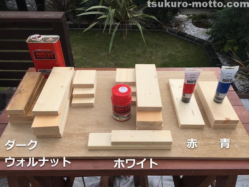 マニッシュ端材テーブルDIY 塗装1