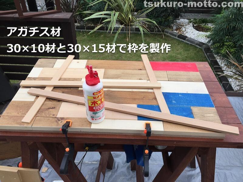 マニッシュ端材テーブルDIY 天板仕上げ4