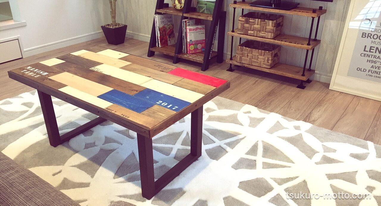 端材マニッシュテーブル