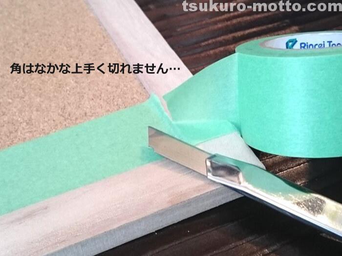 マスキングテープの直角の処理方法1