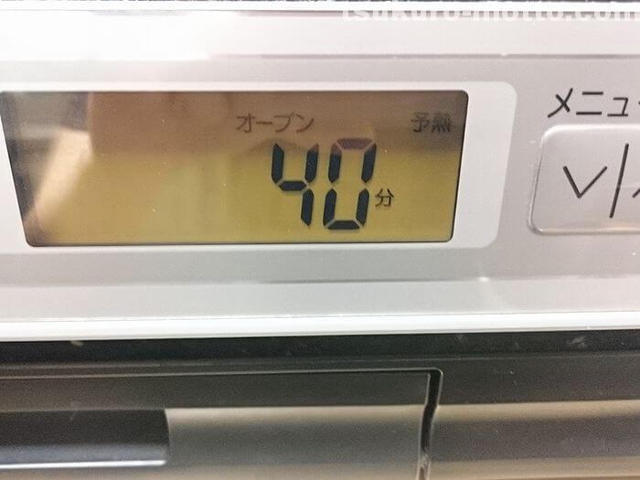 オーブン予熱開始