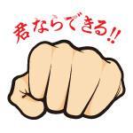 松岡修造(仮)