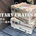 ミリタリー木箱DIY