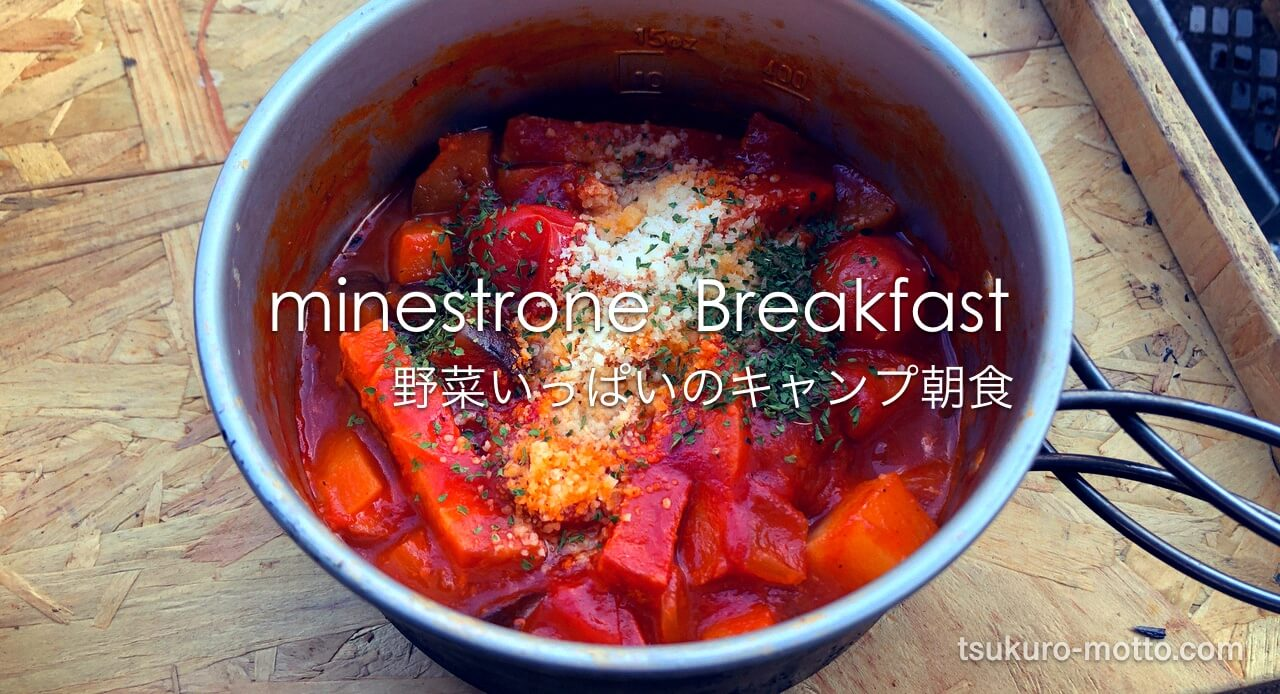 キャンプの朝食は即席ミネストローネ
