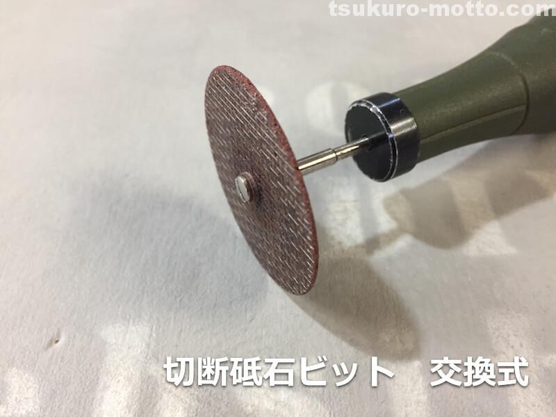 リューター 切削砥石ビット