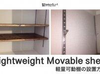 軽量可動棚の設置方法