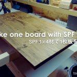テーブル天板の作り方