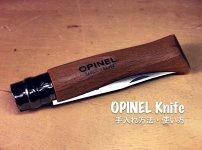オピネルナイフ
