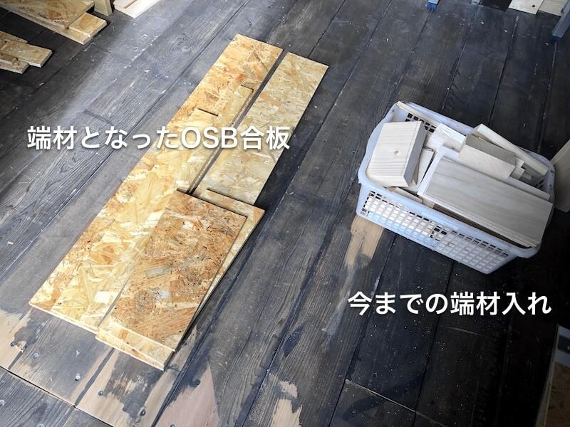 端材を活用した収納木箱