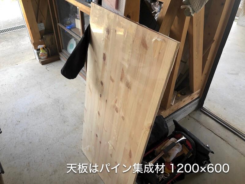 男前学習机をDIY 材料2