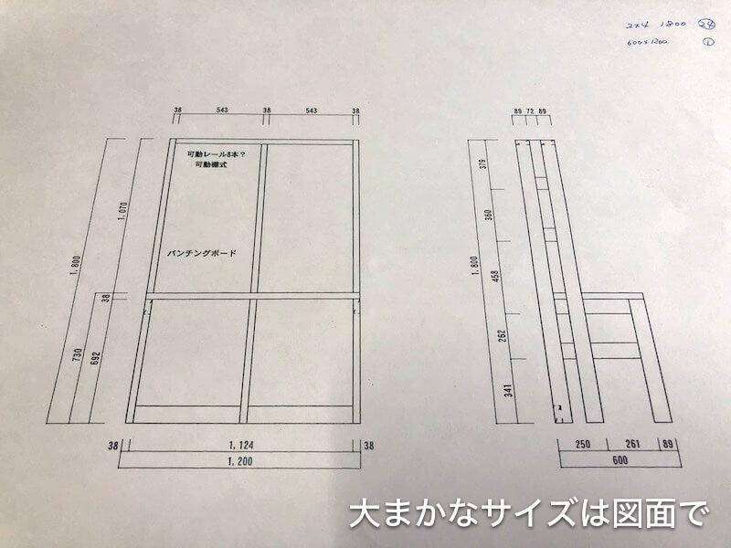 男前学習机をDIY 材料 図面