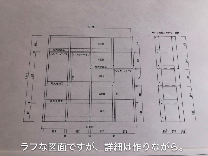 ハンガーパイプ付き男前収納DIY 図面1