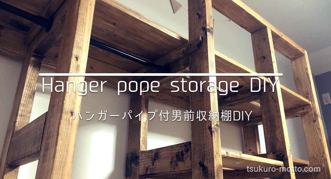 ハンガーパイプ付男前収納棚DIY