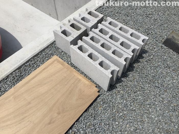 外水道リメイクDIY 追加ブロック