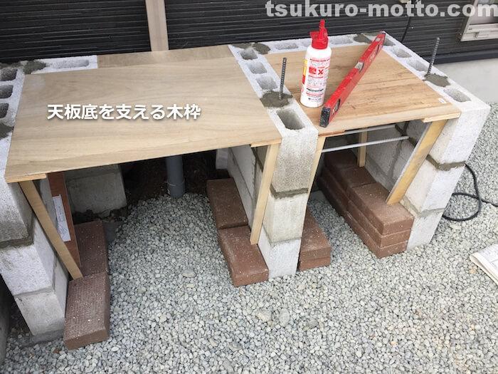 外水道リメイクDIY 木枠製作4