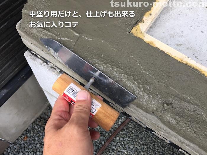 外水道リメイクDIY コテ職人!