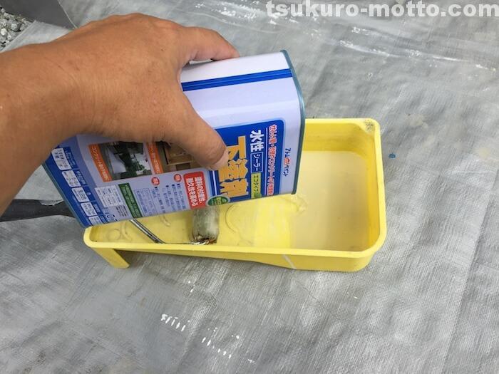 外水道リメイクDIY 下塗り剤