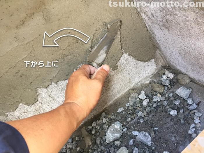 外水道リメイクDIY ハイモル塗り付け1