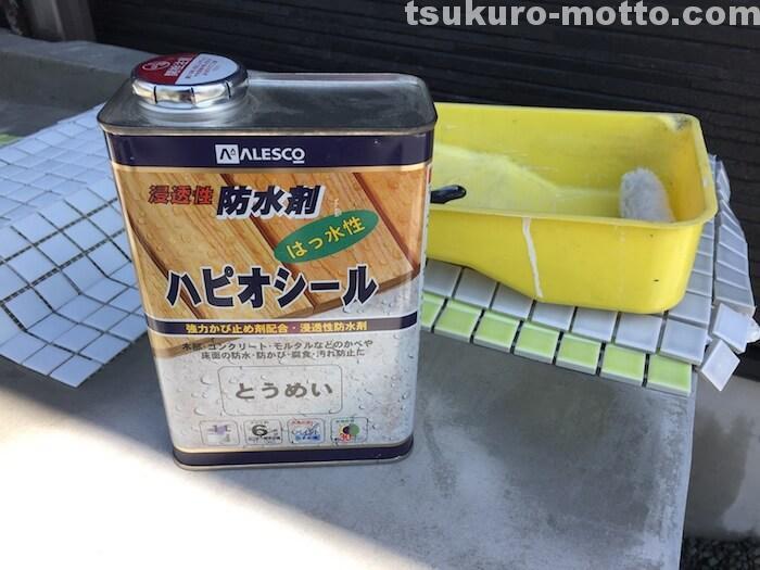 外水道リメイクDIY 撥水剤塗装1