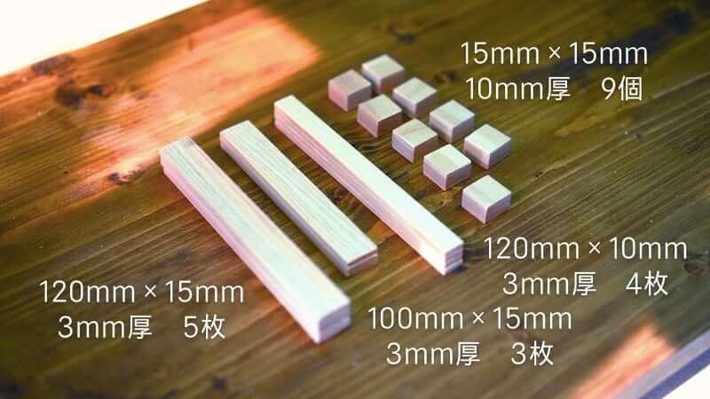 パレットコースターの作り方部材
