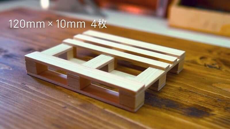 パレットコースターの作り方15