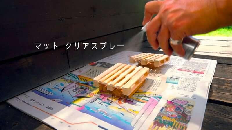 パレットコースターの作り方18