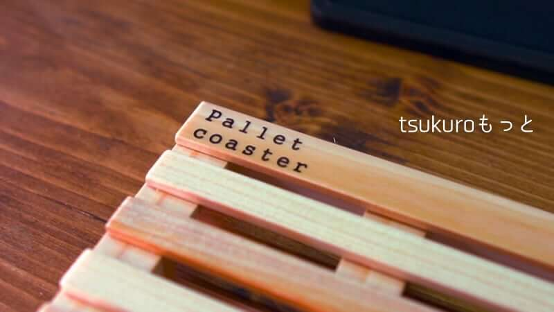 パレットコースターの作り方20