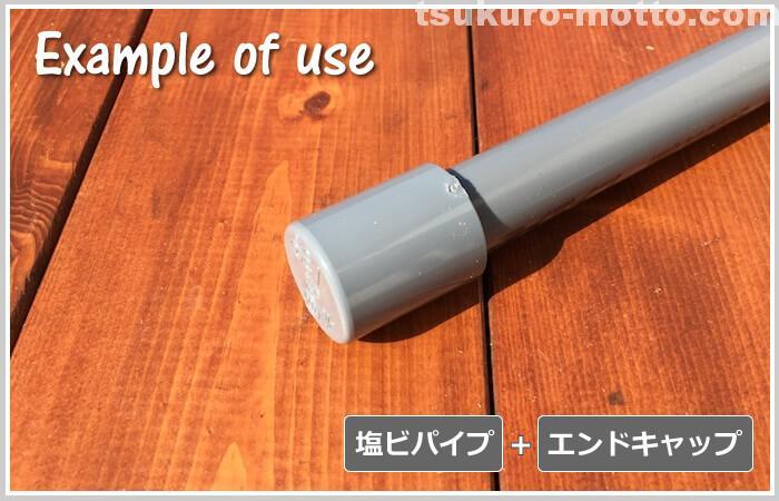 塩ビパイプ使用例1 塩ビパイプ エンドキャップ