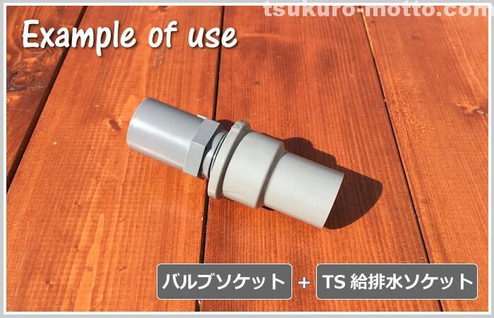 塩ビパイプ バルブソケット TS給排水ソケット